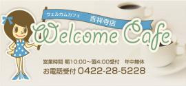 Welcome Cafe 吉祥寺店